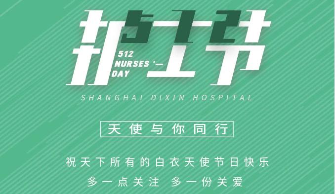 护士节 | 你们保护世界,