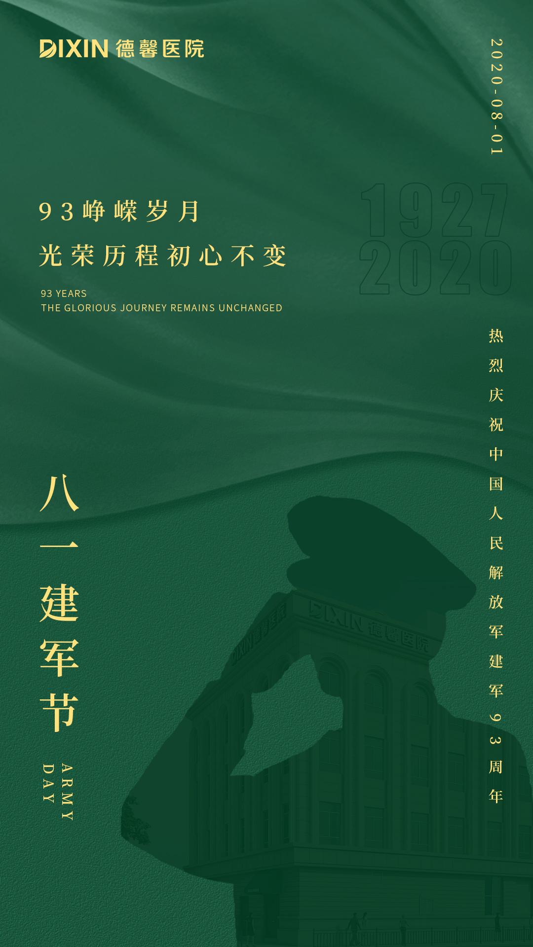 8月1日 建军节