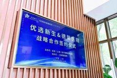 上海德馨医院 :签约仪式